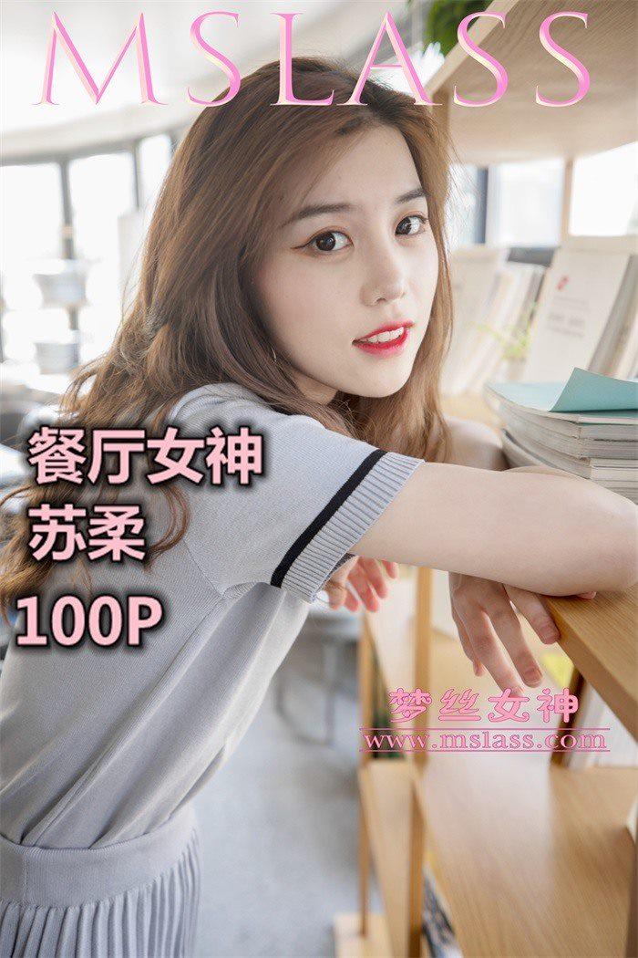 [MSLASS梦丝女神]2019.05.02 假日餐厅女神 苏柔[103+1P/558M]
